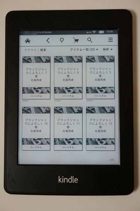 KindlePaperwhiteConv5_sh