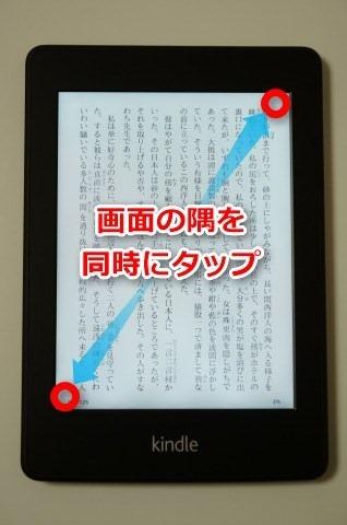 KindlePaperwhiteScreenshot1