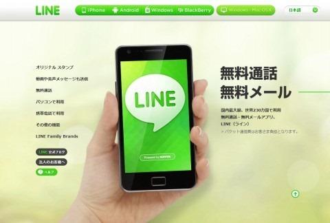 LineFacebookFailure
