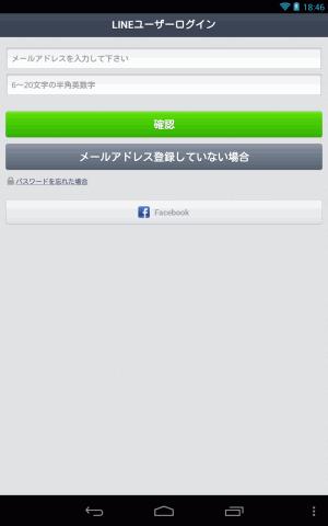 LineFacebook_2_sh