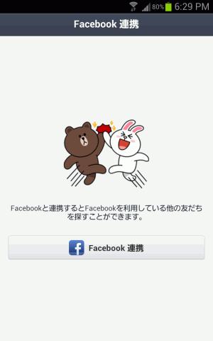 LineFacebook_3_sh