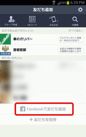LineFacebook_4_sh