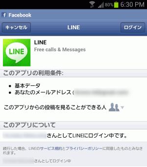LineFacebook_5_sh
