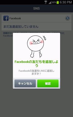 LineFacebook_7_sh