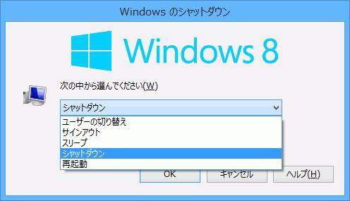 Win8shutdown_3_sh