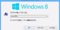 キーボードだけで電源オフ!などWindows 8のシャットダウン方法3選