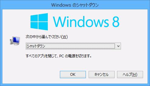 Win8shutdown_4_sh