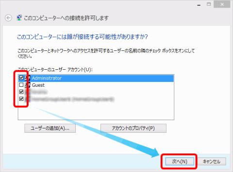 Windows8PPTP_1_sh
