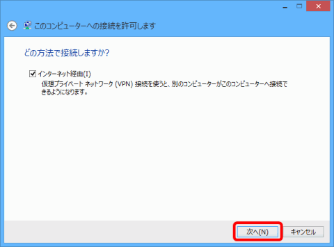 Windows8PPTP_2_sh