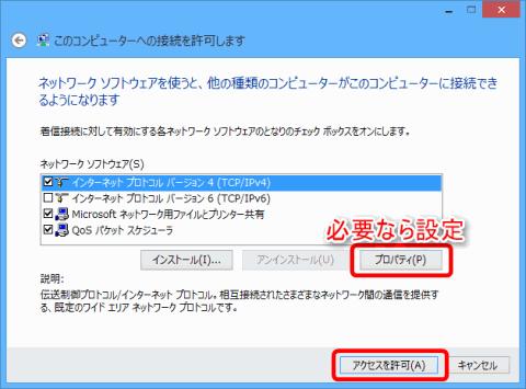 Windows8PPTP_3_sh