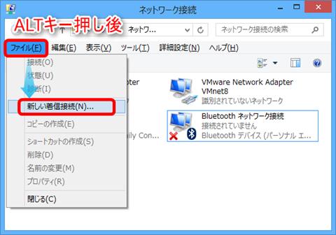 Windows8PPTP_6