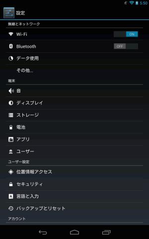 nexus7_4.2ota_9_sh