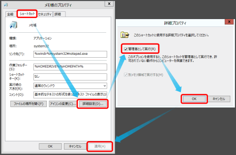 windows8privilege4_sh