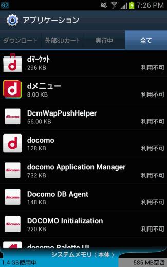 Galaxy Note(SC-05D)で僕が凍結したアプリ一覧(root版) | TeraDas