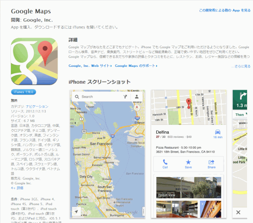 GoogleMapForiPhone_sh