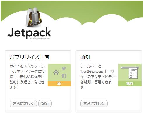 JetpackOGPRemove