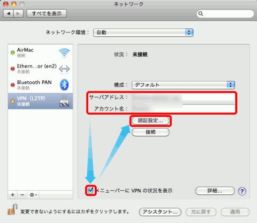 L2TPClientMac_1_sh
