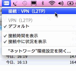 L2TPClientMac_2_sh