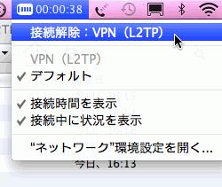 L2TPClientMac_3_sh