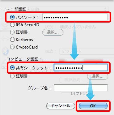 L2TPClientMac_4_sh