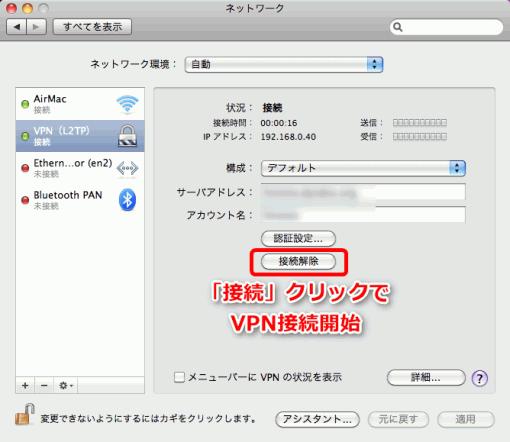L2TPClientMac_7_sh