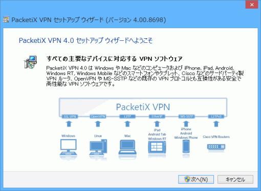PacketiXVPN4_10_sh