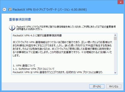 PacketiXVPN4_13_sh
