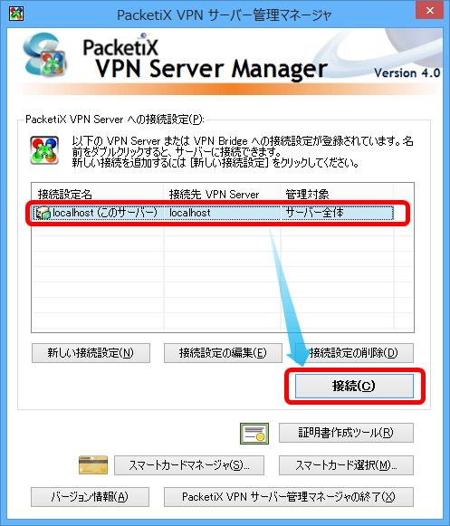 PacketiXVPN4_21