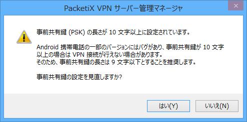 PacketiXVPN4_5