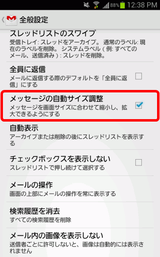 gmailappupdate_2_sh
