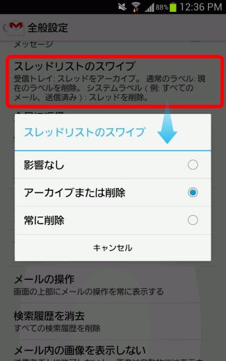 gmailappupdate_7_sh