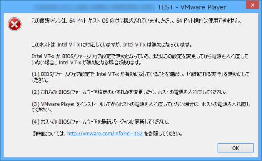 VMwareVTX_3_sh