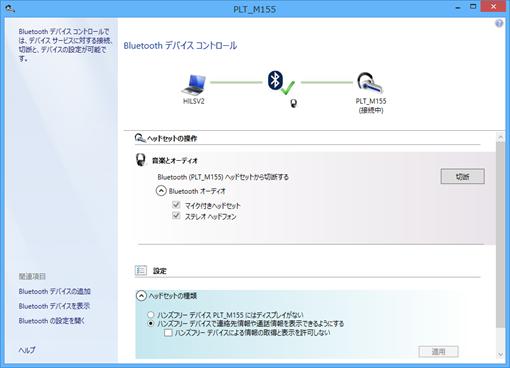 Windows8Bluetooth_10