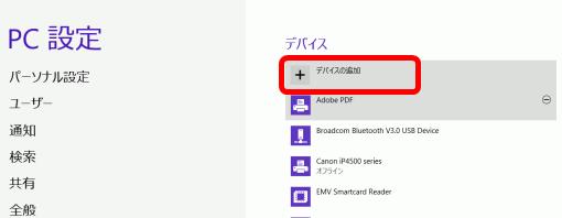 Windows8Bluetooth_2_sh