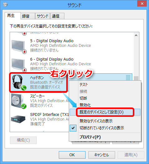 Windows8Bluetooth_9
