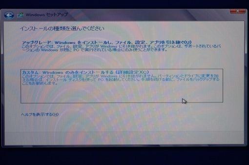 Windows8UEFI_14_sh