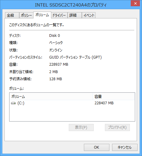Windows8UEFI_16
