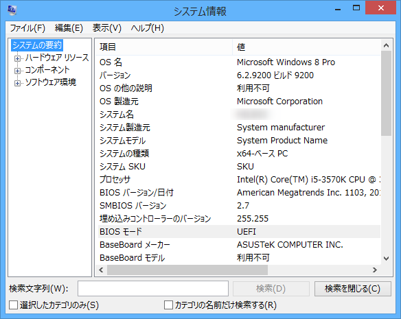 Windows8UEFI_17
