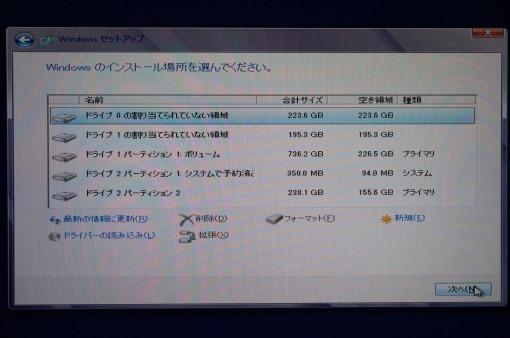 Windows8UEFI_1_sh