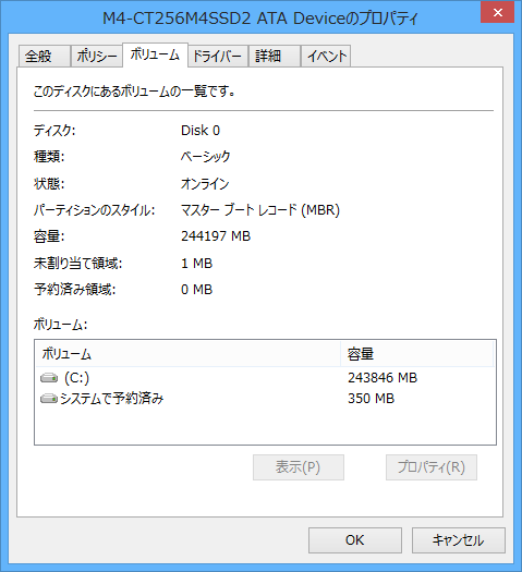 Windows8UEFI_3