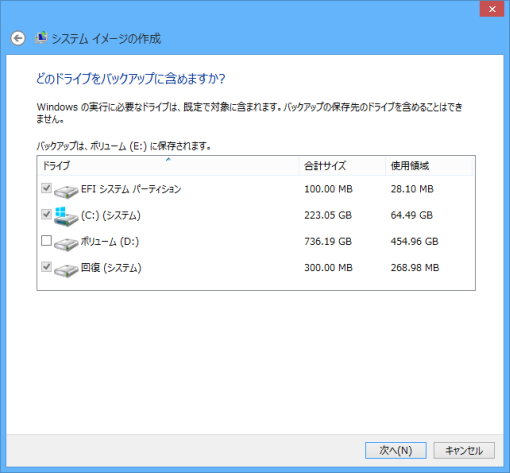 Windows8backup_10_sh