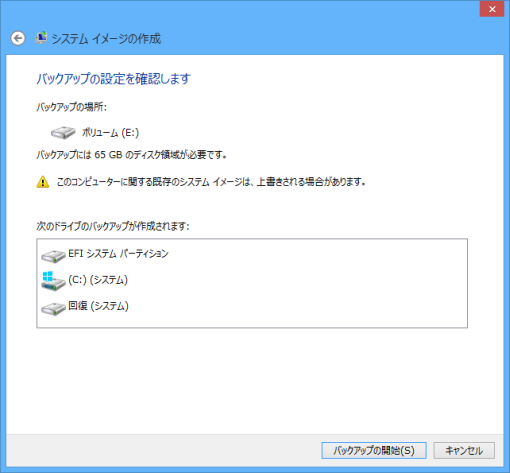 Windows8backup_11_sh