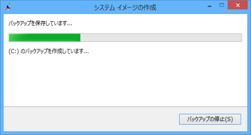 Windows8backup_12_sh