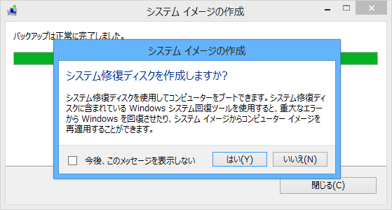Windows8backup_13