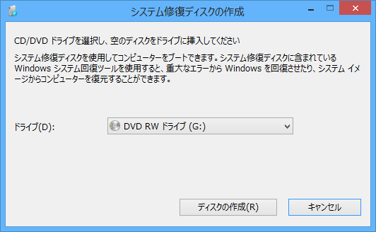 Windows8backup_14