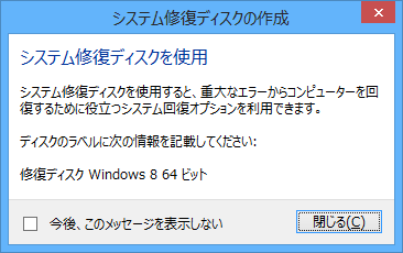 Windows8backup_15