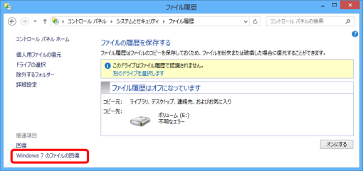 Windows8backup_7_sh