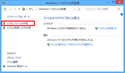 Windows8backup_8_sh