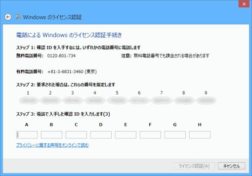 windows8license_1_sh