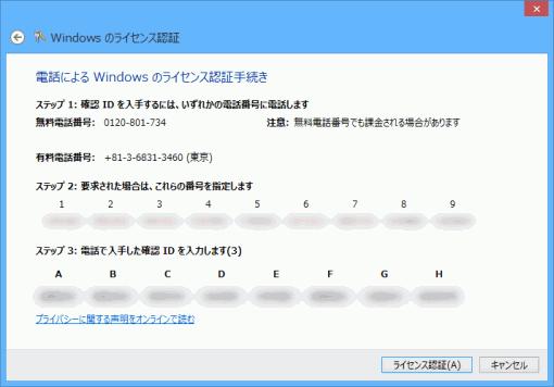 windows8license_3_sh